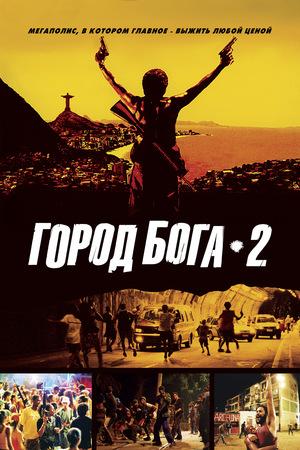 Фильм «Город бога 2» (2007)