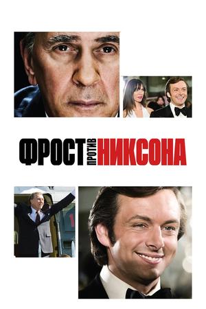Фильм «Фрост против Никсона» (2008)