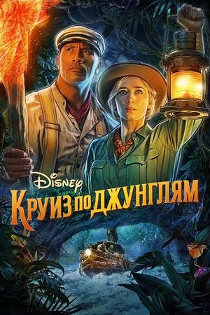 Фильм «Круиз по джунглям» (2021)