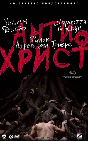 Фильм «Антихрист» (2009)
