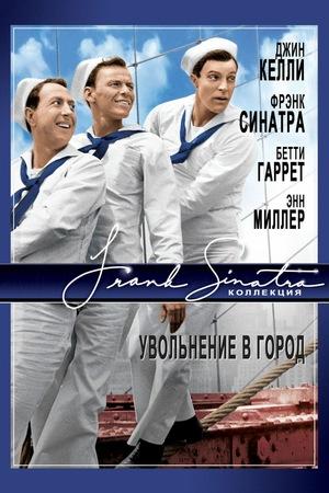 Фильм «Увольнение в город» (1949)