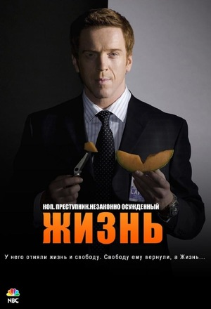 Сериал «Жизнь как приговор» (2007 – 2009)
