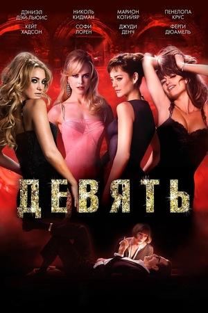Фильм «Девять» (2009)
