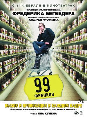 Фильм «99 франков» (2007)