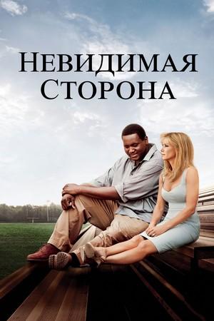 Фильм «Невидимая сторона» (2009)