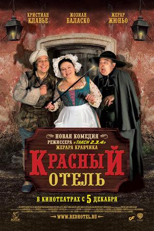 Фильм «Красный отель» (2007)