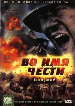 Фильм «Во имя чести» (2007)