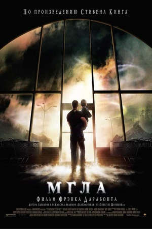 Фильм «Мгла» (2007)