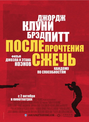 Фильм «После прочтения сжечь» (2008)