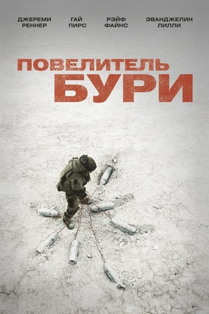 Фильм «Повелитель бури» (2008)