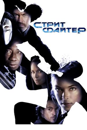 Фильм «Уличный боец» (2009)