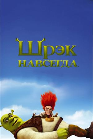 Мультфильм «Шрэк навсегда» (2010)