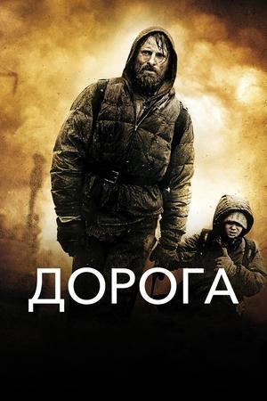 Фильм «Дорога» (2009)