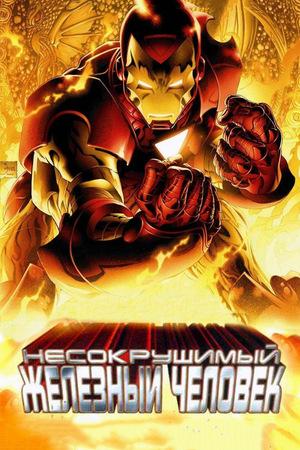 Мультфильм «Несокрушимый Железный человек» (2007)