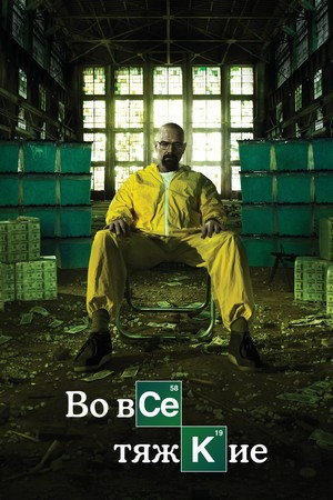 Сериал «Во все тяжкие» (2008 – 2013)