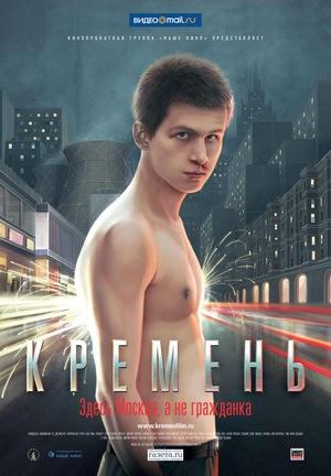 Фильм «Кремень» (2007)