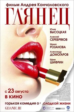 Фильм «Глянец» (2007)