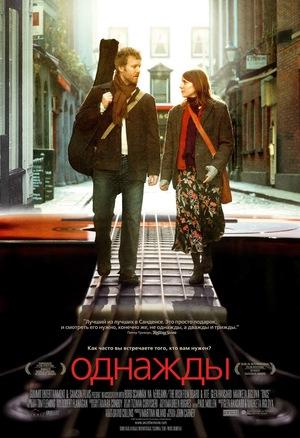 Фильм «Однажды» (2007)