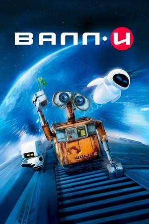 Мультфильм «ВАЛЛ·И» (2008)