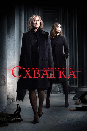 Сериал «Схватка» (2007 – 2012)
