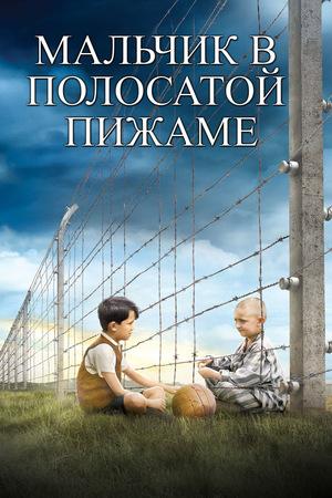 Фильм «Мальчик в полосатой пижаме» (2008)