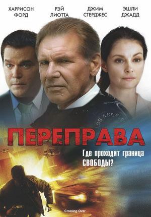 Фильм «Переправа» (2008)