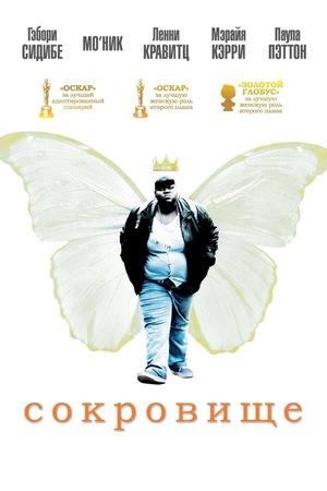 Фильм «Сокровище» (2009)