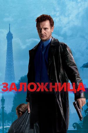 Фильм «Заложница» (2007)