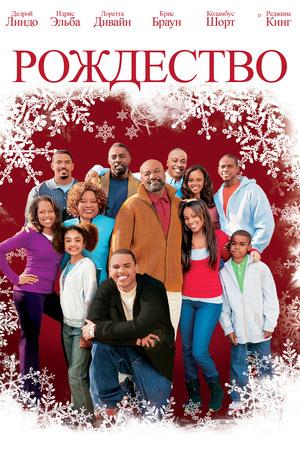 Фильм «Рождество» (2007)