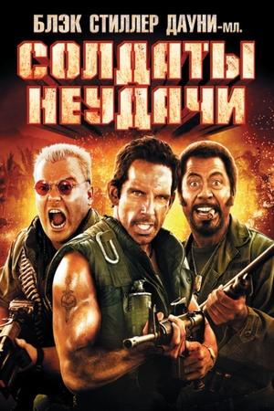 Фильм «Солдаты неудачи» (2008)