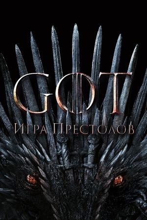 Сериал «Игра престолов» (2011 – 2019)
