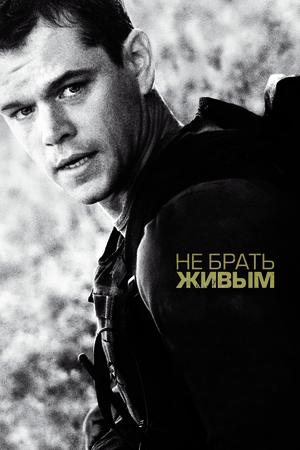 Фильм «Не брать живым» (2009)