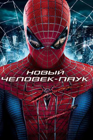 Фильм «Новый Человек-паук» (2012)