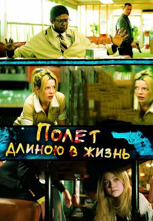 Фильм «Полет длиною в жизнь» (2008)