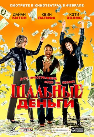 Фильм «Шальные деньги» (2008)