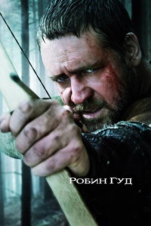 Фильм «Робин Гуд» (2010)