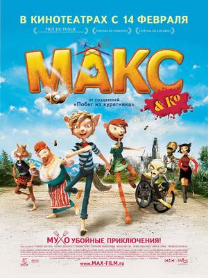 Мультфильм «Макс и его компания» (2007)