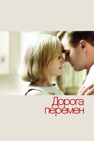 Фильм «Дорога перемен» (2008)