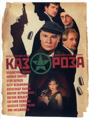 Серіал «Казароза» (2005)