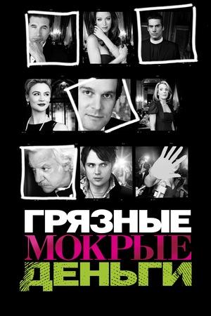 Сериал «Грязные мокрые деньги» (2007 – 2009)