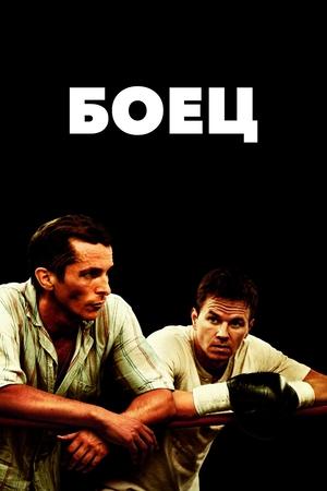Фильм «Боец» (2010)
