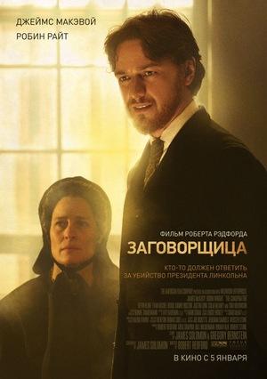 Фильм «Заговорщица» (2010)