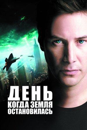 Фильм «День, когда Земля остановилась» (2008)
