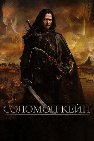Фильм «Соломон Кейн» (2009)
