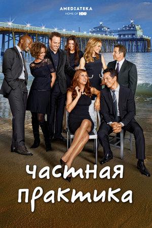 Сериал «Частная практика» (2007 – 2013)