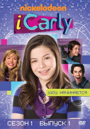Сериал «АйКарли» (2007 – 2012)