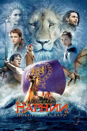 Фильм «Хроники Нарнии: Покоритель Зари» (2010)