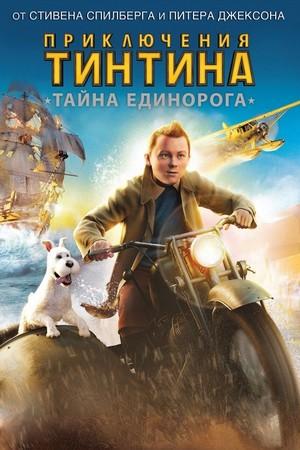 Мультфильм «Приключения Тинтина: Тайна Единорога» (2011)