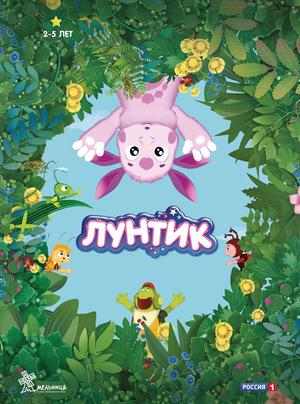 Сериал «Лунтик и его друзья» (2006 – ...)