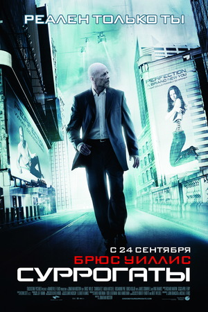 Фильм «Суррогаты» (2009)